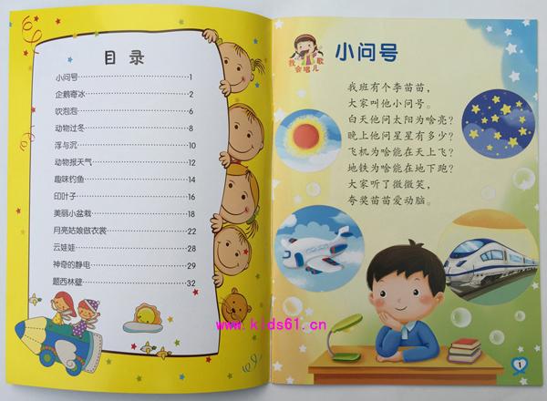 幼儿园主题游戏活动