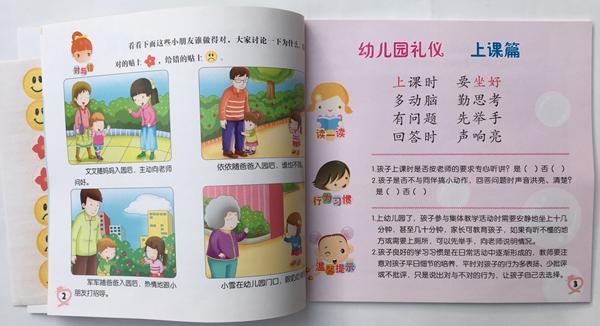 幼儿园礼仪教育